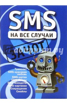 SMS на все случаи: Зачот - Михаил Драко