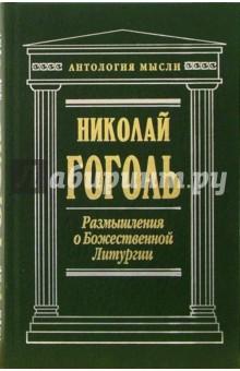 Размышления о Божественной Литургии: Сборник - Николай Гоголь