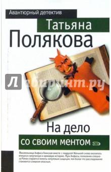 На дело со своим ментом - Татьяна Полякова