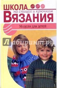 Модели для детей - Татьяна Калашникова изображение обложки
