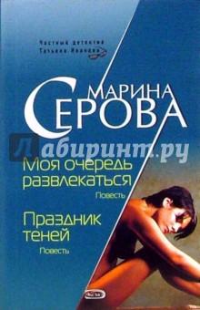Моя очередь развлекаться - Марина Серова