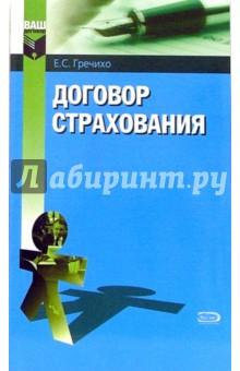 Договор страхования - Евгений Гречихо