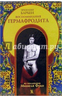 Воспоминания гермафродита - Эркюлин Барбен