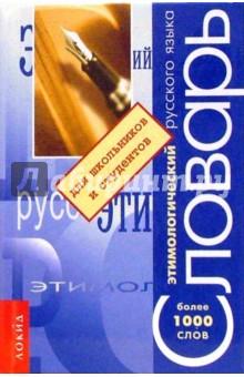 Этимологический словарь русского языка: для школьников и студентов. Около 1000 слов - Елена Грубер
