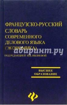 Французско-русский словарь современного делового языка (экономика) - И.В. Ивлиева