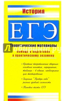 История. ЕГЭ: Теоретические материалы - Константин Северинов