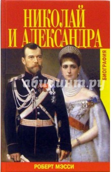 Николай и Александра. Биография - Роберт Мэсси