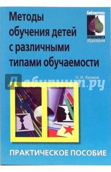 Методы обучения детей с различными типами обучаемости: практическое пособие - Николай Хромов