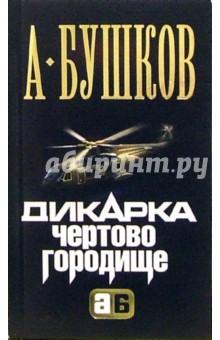 Дикарка. Чертово городище - Александр Бушков