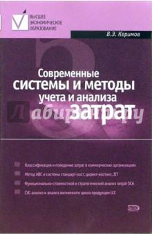 Современные системы и методы учета и анализа затрат в коммерческих организациях - Керимов Вагиф Эльдар оглы
