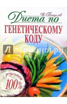 Диета по генетическому коду - Владимир Пищалев