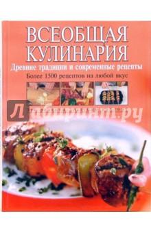 Всеобщая кулинария. Древние традиции и современные рецепты