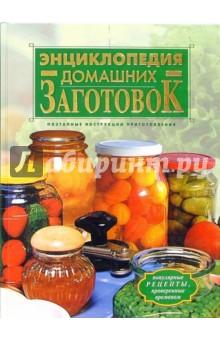 Энциклопедия домашних заготовок - Тамара Воробьева