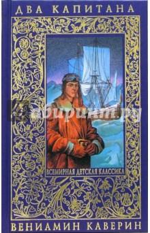 Два капитана - Вениамин Каверин