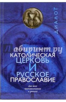 Католическая церковь и русское православие. Два века противостояния и диалога - Анджело Тамборра