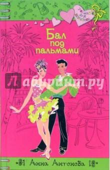 Бал под пальмами - Анна Антонова