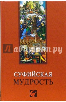 Суфийская мудрость - Виктор Лавский