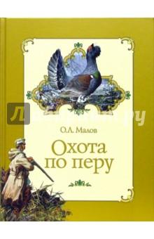 Охота по перу - Олег Малов