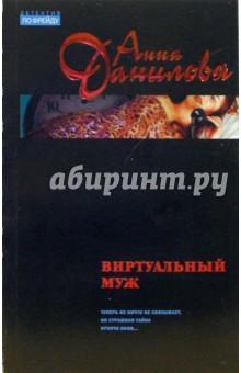 Виртуальный муж - Анна Данилова