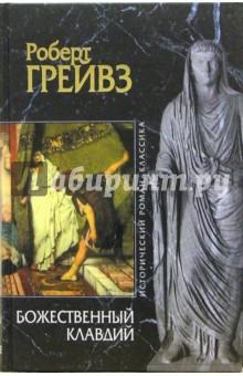 Божественный Клавдий - Роберт Грейвз