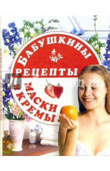 Бабушкины рецепты: маски и кремы - Олег Дербенко