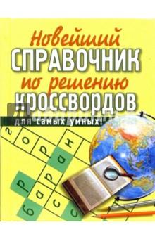 Новейший справочник по решению кроссвордов - И.А. Виноградова