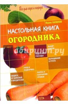 Настольная книга огородника - Франс Халилов изображение обложки