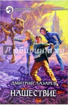 Нашествие - Дмитрий Лазарев изображение обложки