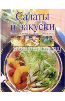 Салаты и закуски - Ирина Родионова