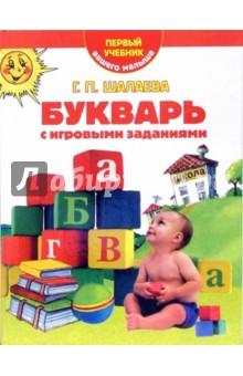 Букварь с игровыми заданиями. Первый учебник вашего малыша - Галина Шалаева