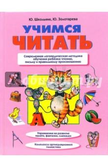 Учимся читать - Юлия Школьник