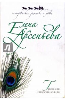 Грешница и царский сыщик - Елена Арсеньева