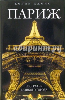 Париж: биография великого города - Колин Джонс