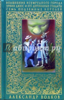 Волшебник Изумрудного города. Урфин Джюс и его деревянные солдаты.Семь подземных королей - Александр Волков