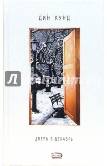 Дверь в декабрь: Роман - Дин Кунц