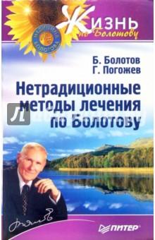 Нетрадиционные методы лечения по Болотову - Болотов, Погожев