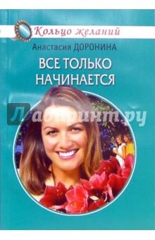 Все только начинается - Анастасия Доронина