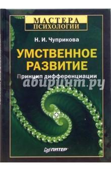 Умственное развитие: Принцип дифференциации - Наталья Чуприкова