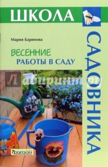 Весенние работы в саду - Мария Баринова