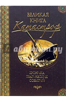 Великая книга катастроф - Курушин, Непомнящий