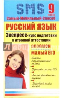 Русский язык: Экспресс-курс подготовки к итоговой аттестации: 9 класс - Юлия Иванова