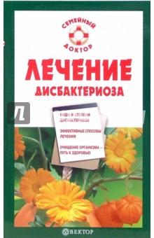 Лечение дисбактериоза - Виктор Ильин