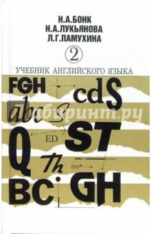 Учебник английского языка. В двух частях. Часть 2 - Бонк, Котий, Лукьянова