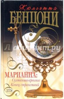 Марианна: Султанша-креолка. Конец странствий: Романы - Жюльетта Бенцони
