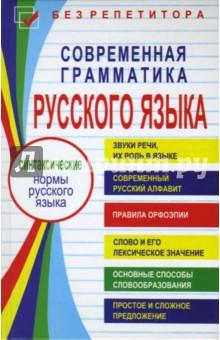Современная грамматика русского языка - Светлана Ковалева
