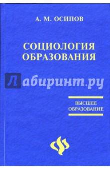 Социология образования: Очерки теории - А.М. Осипов