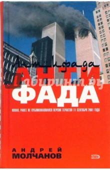 Антифада: Роман - Андрей Молчанов
