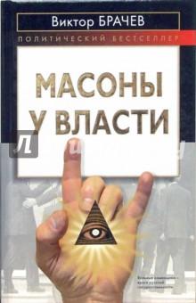 Масоны у власти - Виктор Брачев