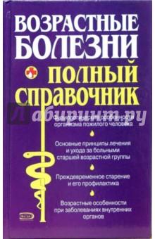 Возрастные болезни. Полный справочник - Юрий Елисеев