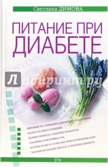 Питание при диабете - Светлана Димова